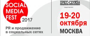 19-20.10 Общероссийская конференция «SOCIAL MEDIA FEST-2017. PR и продвижение в интернете и социальных сетях».